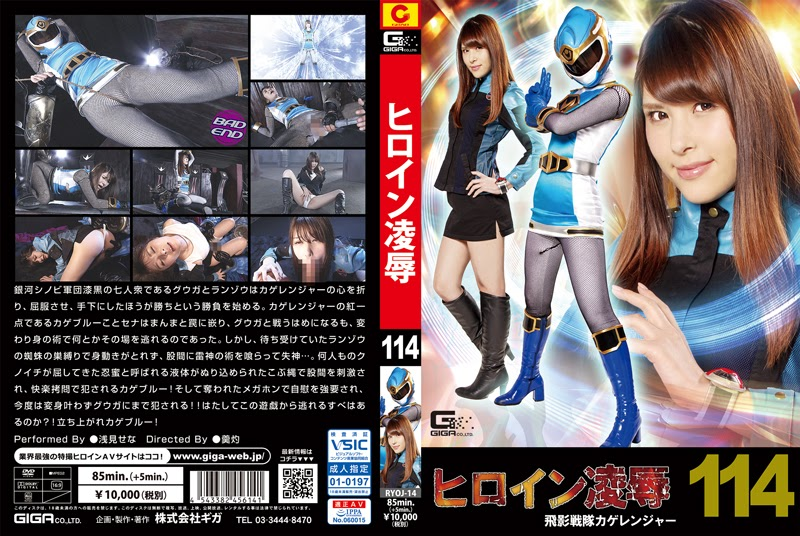 RYOJ-14 Heroine Give up Vol.114 -Kage Ranger
