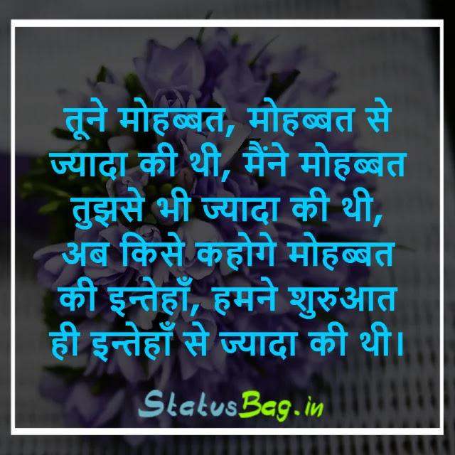True Love Shayari Status Hindi Mein