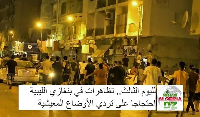 تظاهرات في بنغازي الليبية احتجاجا على تردي الأوضاع المعيشية
