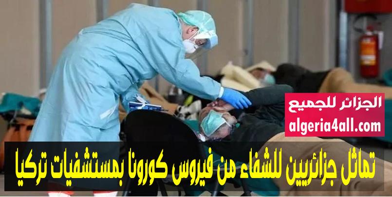 تماثل جزائريين للشفاء من فيروس كورونا بمستشفيات تركيا