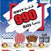 عروض مركز سلطان عمان من 14 حتى 20 فبراير 2018