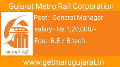 gmrc general manager recruiment, gmrc recruitment