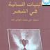 كتاب البنيات اللسانية في الشعر بقلم صمويل .ر. ليفن pdf