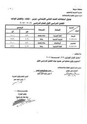 جدول امتحانات الصف الثاني الابتدائي عربي ولغات والفصل الواحد للفصل