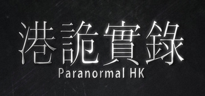 ParanormalHK-PLAZA