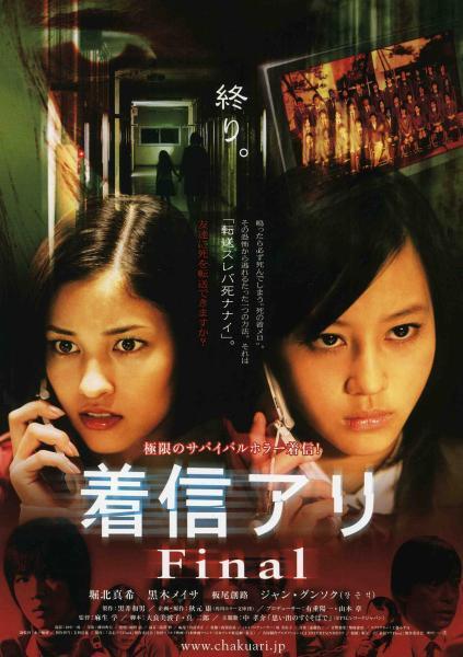 Llamada Perdida Final (2006) DVDrip