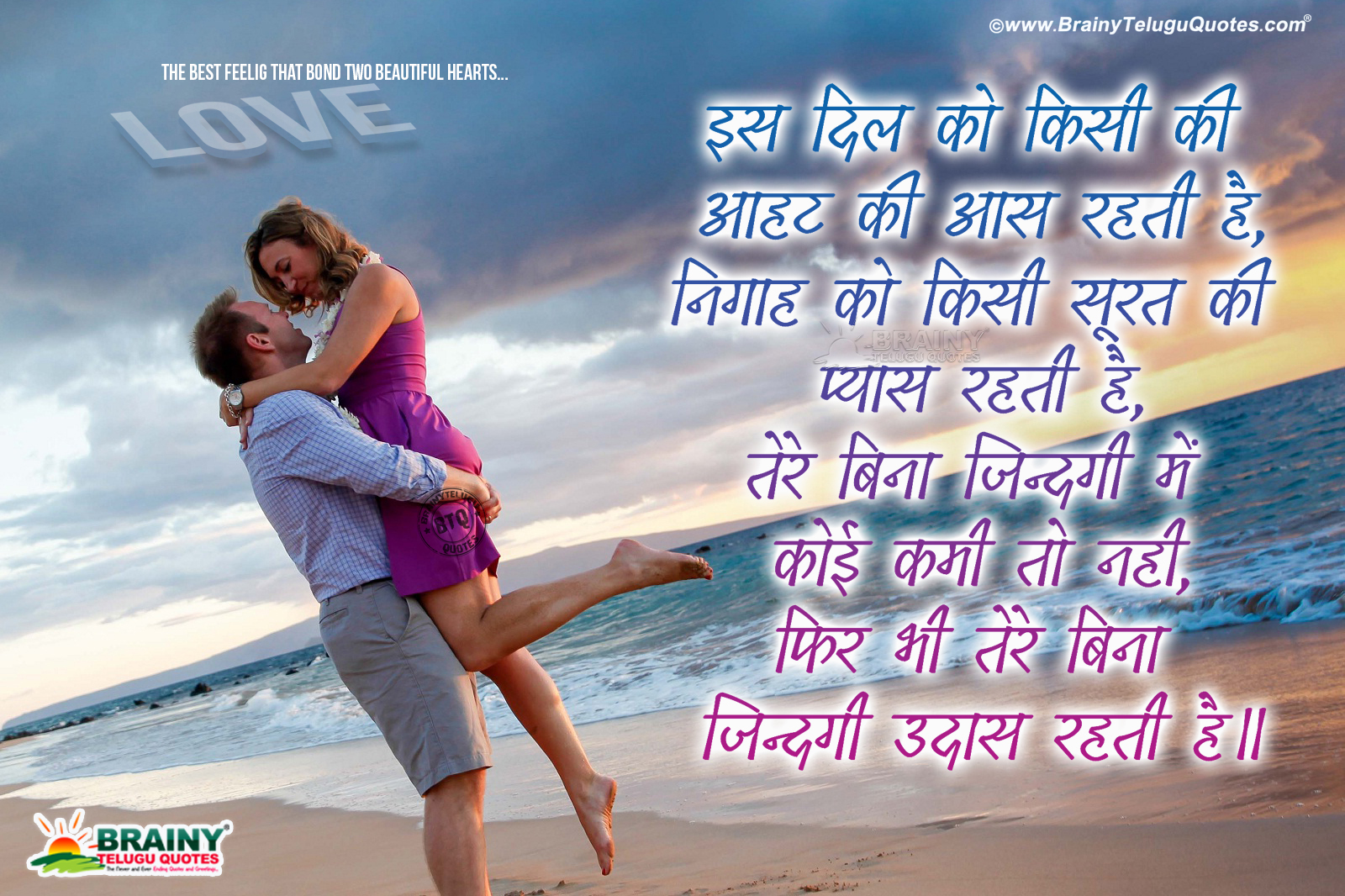 Romantic love shayari in Hindi-love Quotes with couple hd ...
