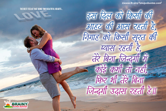 hindi love, romantic love quotes in hindi, love couple hd wallpapers free download, whats app love quotes free download