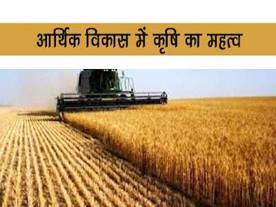 आर्थिक विकास में कृषि का महत्व और कृषि उद्योग संबंध |Importance of agriculture in economic