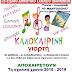 2ο Ειδικό Σχολείο Ιωαννίνων: Μια Ξεχωριστή Καλοκαιρινή Γιορτή αύριο  Τετάρτη 12 Ιουνίου!
