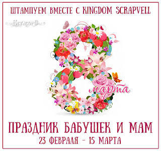 http://scrapvell.blogspot.ru/2016/02/blog-post_23.html