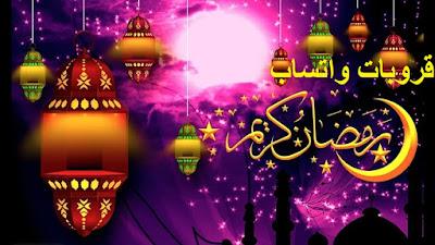 قروبات واتساب شهر رمضان 2020 روابط قروبات واتس رمضان كريم شباب وبنات 2020