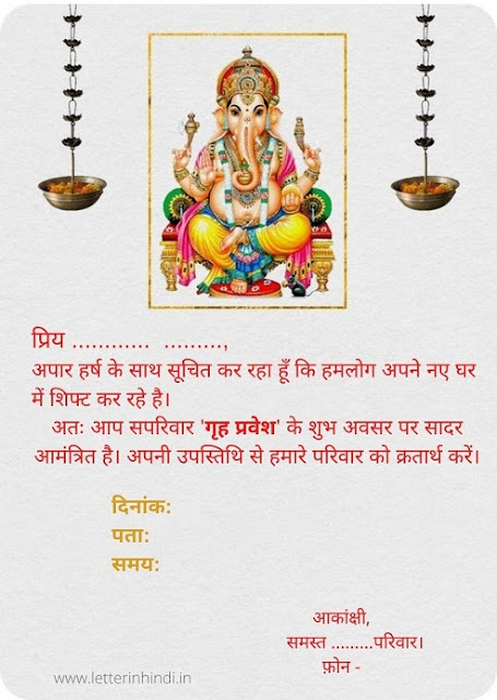 Griha pravesh invitation message in hindi