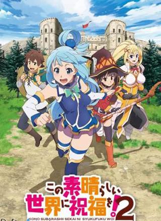 konosuba season 2 episode 1, konosuba season 1 episode 1, kono subarashii sekai ni shukufuku wo season 3, kono subarashii season 3, konosuba season 2 ova, kono subarashii sekai ni shukufuku wo 2 episode 1, konosuba season 2 episode 2, konosuba season 2 episode 1 gogoanime, free download anime Kono Subarashii Sekai ni Shukufuku wo! Season 2 subtitle bahasa indonesia, list anime 2019 sub indo, list anime 2019 spring, list anime 2019 terbaik, list anime 2019 summer, list anime winter 2019, anime 2020 spring, anime 2020 calendar, anime 2020 summer, anime 2020 fall, anime 2020 releases, anime 2020 release date, anime 2020 movies, anime 2020 wiki, anime 2020 convention