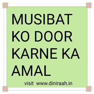 MUSIBAT KO DOOR KARNE KA AMAL Kisi Pareshani me ho To is Ayat ko Padhen Allah Madad farmayega Apki