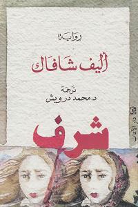 شرف الجزء الأول - إليف شافاق