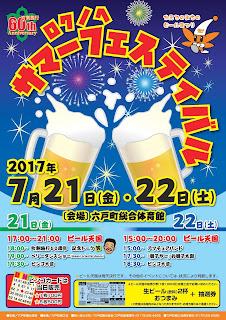Rokunohe Summer Festival 2017 poster ろくのへサマーフェスティバル ポスター