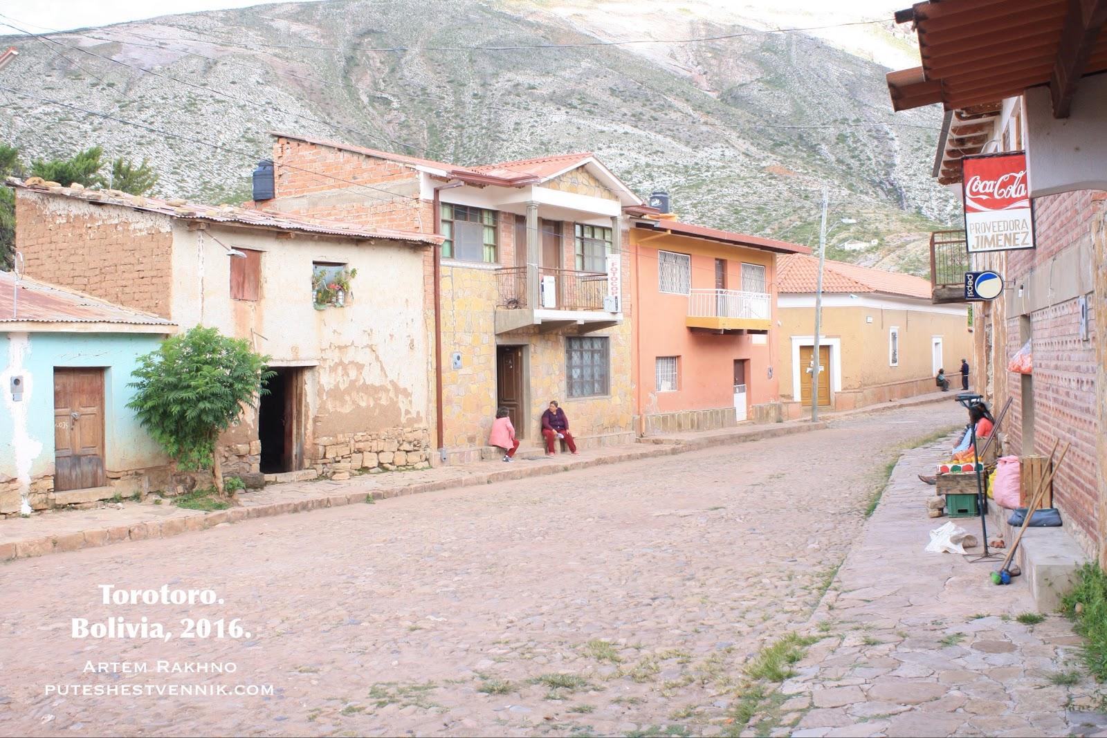 Боливийцы на улице