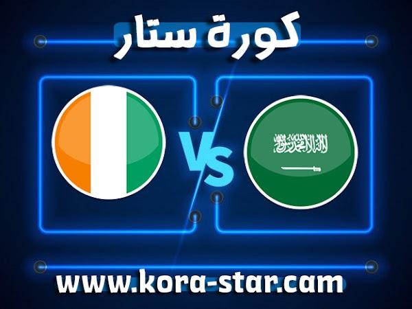 موعد وتفاصيل مباراة السعودية وساحل العاج اليوم 22-07-2021 في الألعاب الأولمبية 2020