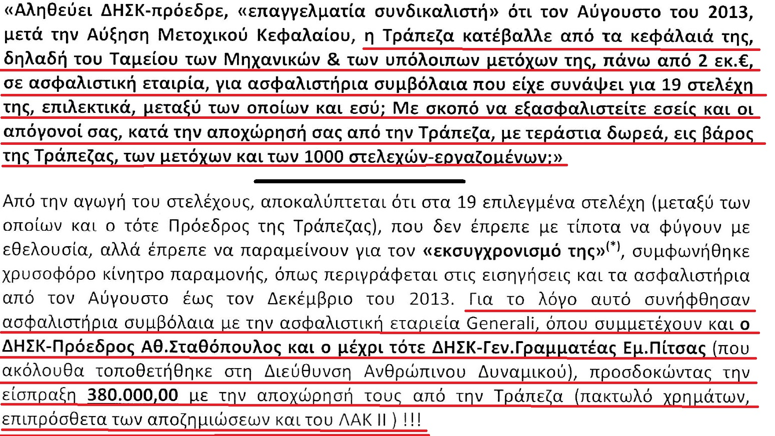 Τεράστιο ασφαλιστικό συμβόλαιο σε συνδικαλιστές και στελέχη της Attica bank, πριν την απόλυση τους
