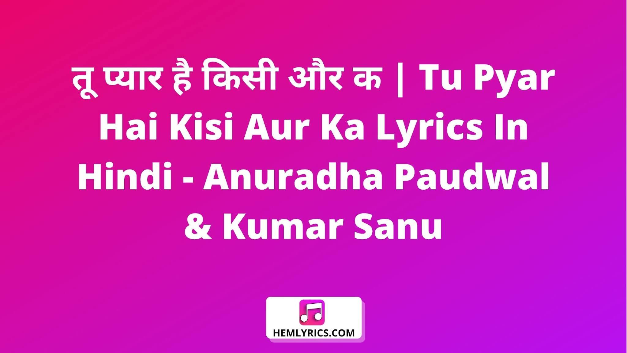 तू प्यार है किसी और क   Tu Pyar Hai Kisi Aur Ka Lyrics In Hindi - Anuradha Paudwal & Kumar Sanu