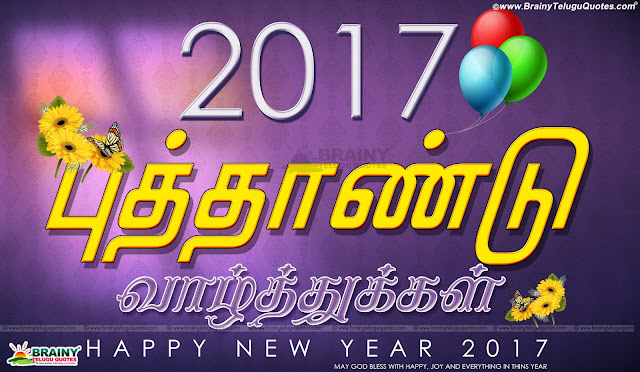 best New Year Tamil Quotes Greetings, online New Year Greetings in Tamil