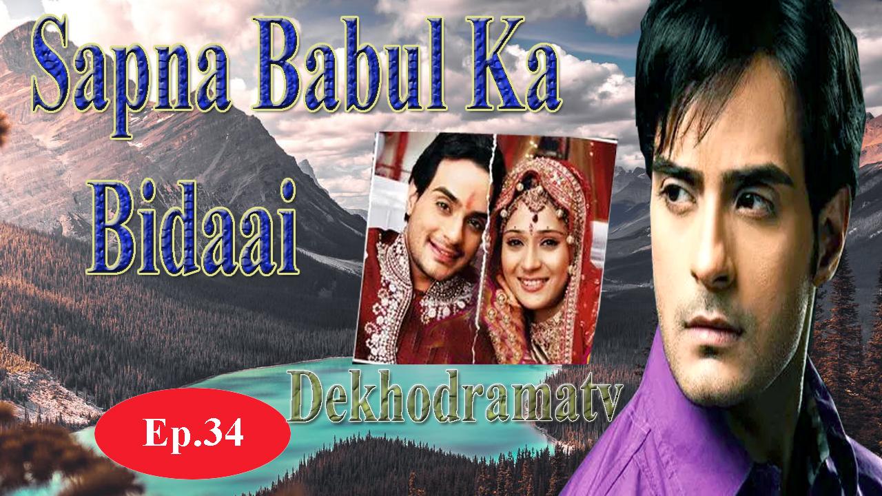 Sapna Babul Ka Bidaai Episode 34 - Dekho Drama TV
