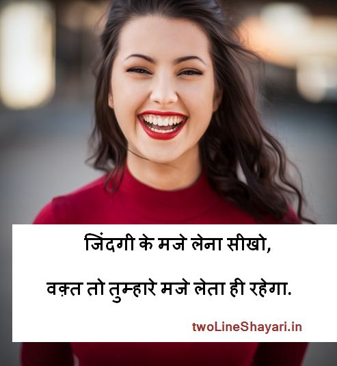 Life Shayari images, Life Shayari 2 line, Life Shayari dp