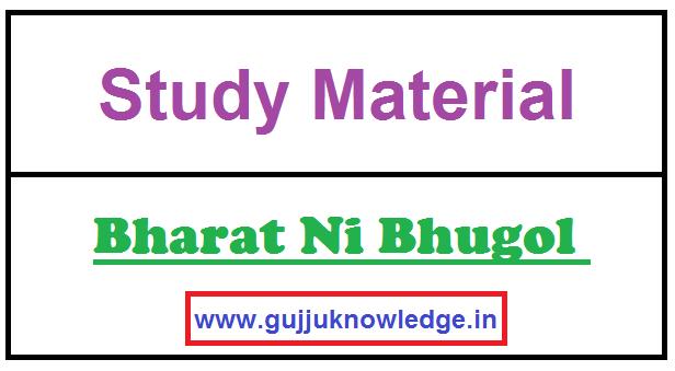 Bharat Ni Bhugol - Vishva Ni Bhugol Latest Gujarati PDF