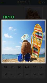летний отдых, очки, кокос и шлепанцы на берегу моря