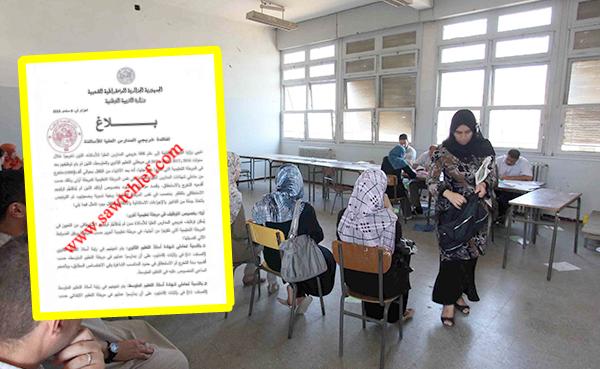 بالوثيقة : رخصة استثنائية لتوظيف  خريجي المدارس العليا للأساتذة
