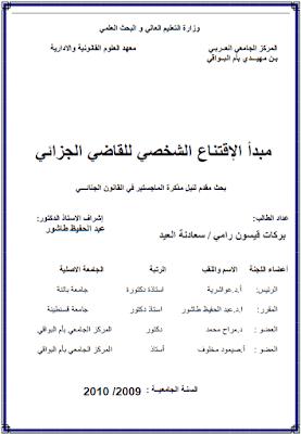 مذكرة ماجستير: مبدأ الإقتناع الشخصي للقاضي الجزائي PDF