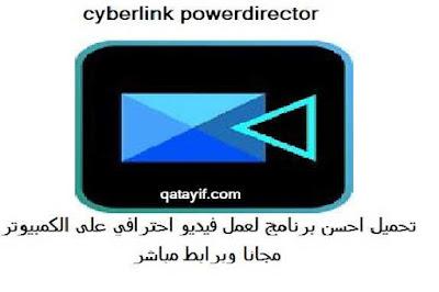 تحميل افضل برنامج مجاني لعمل مونتاج على الفيديوهات للكمبيوتر Cyberlink PowerDirector