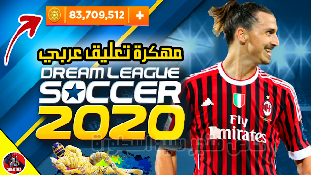 دريم ليج 2021 مهكرة - تحميل دريم ليج 2021 مهكرة من ميديا فاير تعليق عربي - DLS 2021 تنزيل - دريم ليج 2022 مهكرة للاندرويد