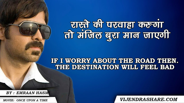 quote by Emraan hasmi  movie: once upon a time