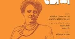 Desh Magazine 17 December 2016 Bangla Magazine Ebooks