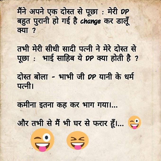 Very Funny jokes in hindi images | हिंदी जोक्स, चुटकुले हिंदी में।