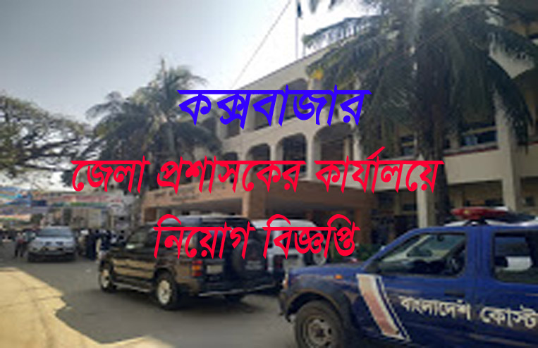 Cox's Bazar Deputy Commissioner Office Job Circular-2019