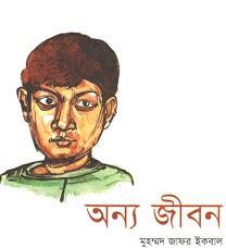 Anya Jibon by Muhammed Zafar Iqbal in pdf
