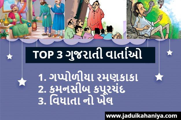 Top 3 ગુજરાતી વાર્તાઓ   Gujarati Bal Varta   Gujarati Stories with Moral