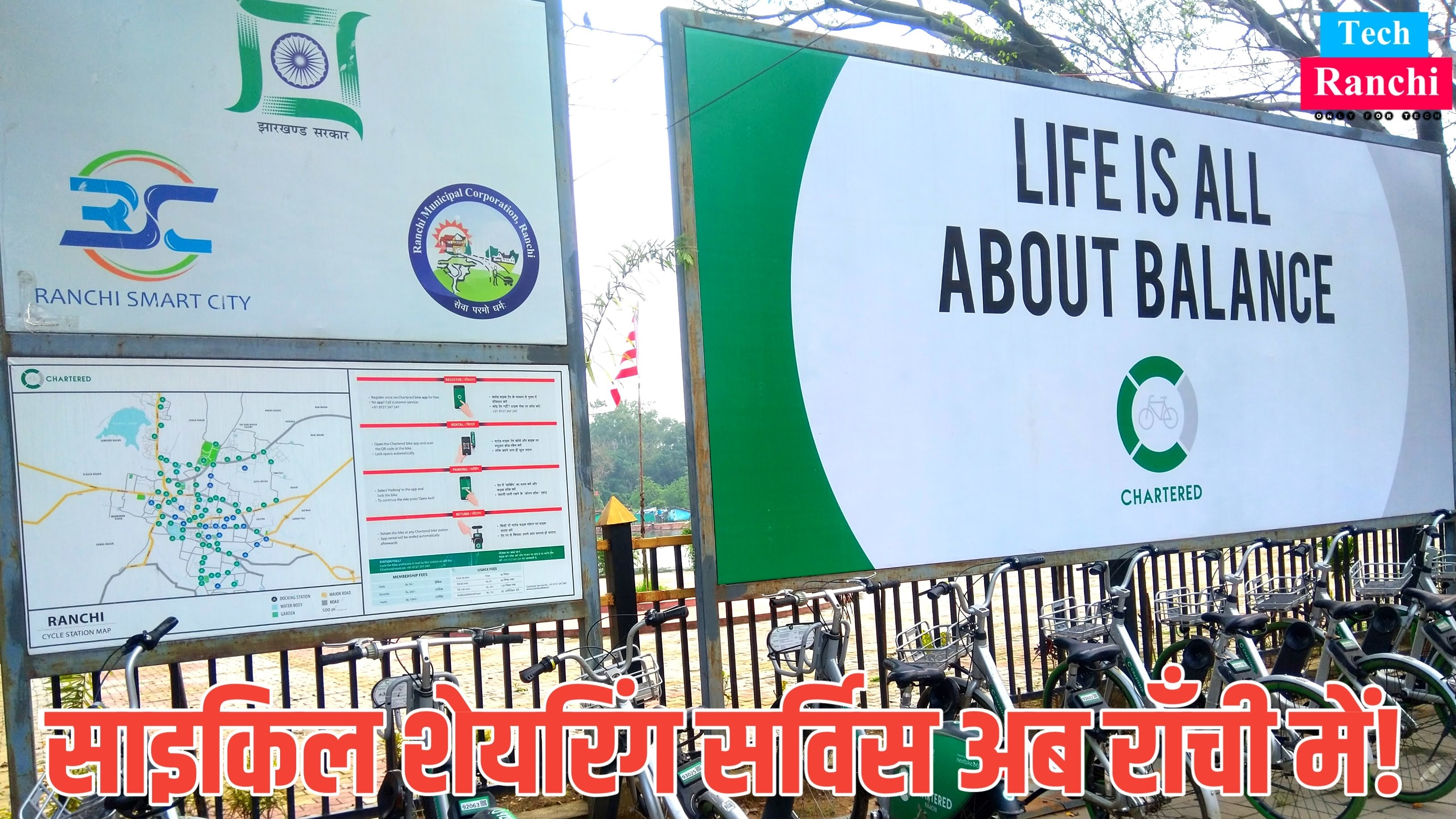 Cycle Sharering Service in RANCHI Android/iPhone Apps