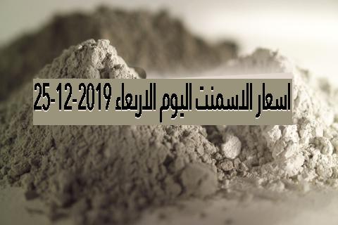 اسعار الاسمنت اليوم الاربعاء 25 12 2019
