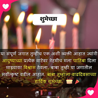 Happy Birthday Wishes For Father In Marathi, Happy Birthday Wishes in marathi, Happy Birthday Wishes In Marathi, वाढदिवसाच्या हार्दिक शुभेच्छा,