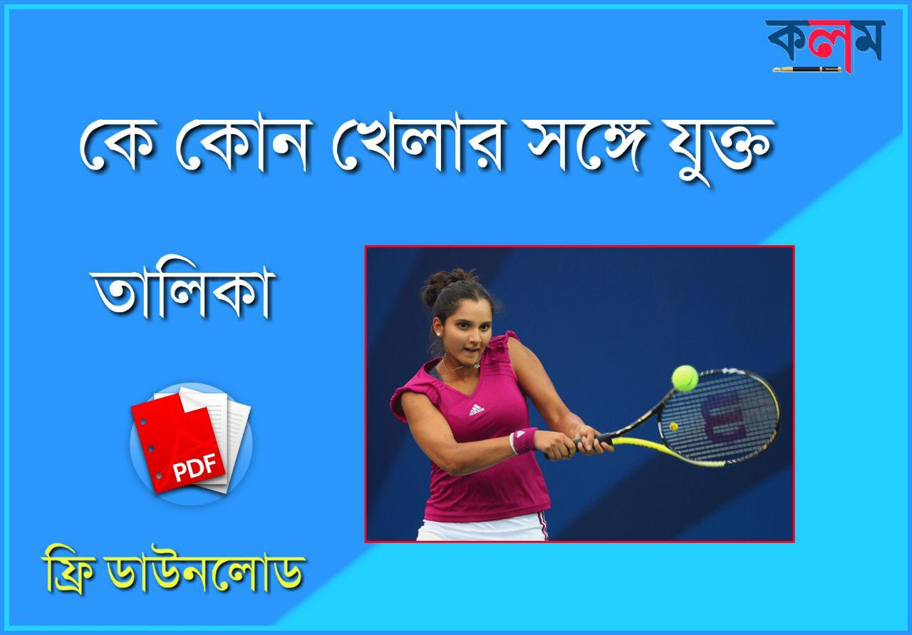 কে কোন খেলার সঙ্গে যুক্ত তালিকা PDF - List of Famous Sports Personalities in India PDF in Bengali