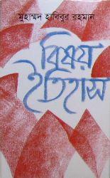 বিষয় ইতিহাস - মুহাম্মদ হাবিবুর রহমান Bishoy Itihash by Muhammad Habibur Rahman pdf
