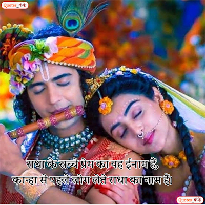 radha krishna love quotes in hindi with images