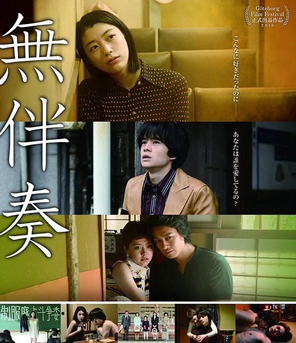 Sinopsis A Cappella / Mubansou / 無伴奏 (2016) - Film Jepang