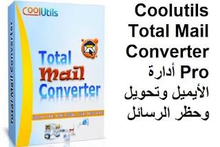 Coolutils Total Mail Converter Pro 6-1-12 أدارة الأيميل وتحويل وحظر الرسائل