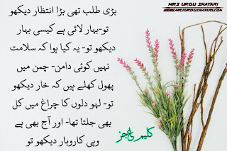 2020 New Urdu Shayari, Ghazal, kalim Ajiz