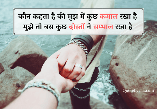 dosti-status-quotes-hindi